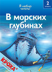 """Купить книгу """"В морских глубинах (6-7 лет)"""""""