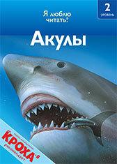 "Купить книгу ""Акулы (6-7 лет)"""
