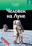 Человек на Луне (7-8 лет)