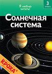 Солнечная система (7-8 лет)