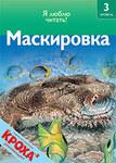 Маскировка (7-8 лет)