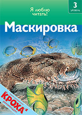 """Купить книгу """"Маскировка (7-8 лет)"""""""