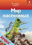 Мир насекомых (8-9 лет)