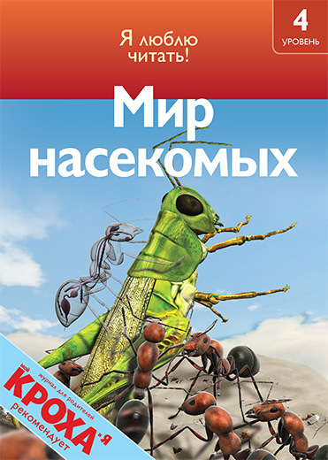 """Купить книгу """"Мир насекомых (8-9 лет)"""""""