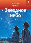Звёздное небо (8-9 лет)