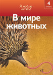 """Купить книгу """"В мире животных (8-9 лет)"""""""