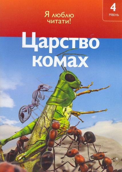"""Купить книгу """"Царство комах (8-9 років)"""""""