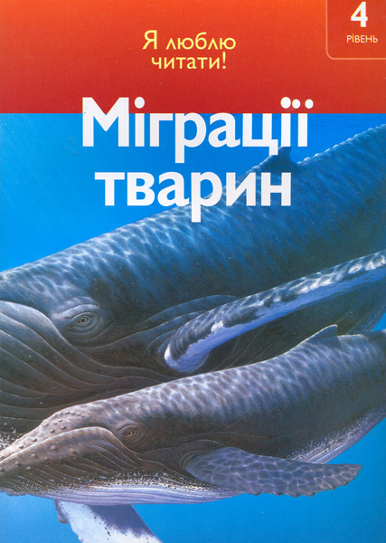 """Купить книгу """"Міграції тварин (8-9 років)"""""""