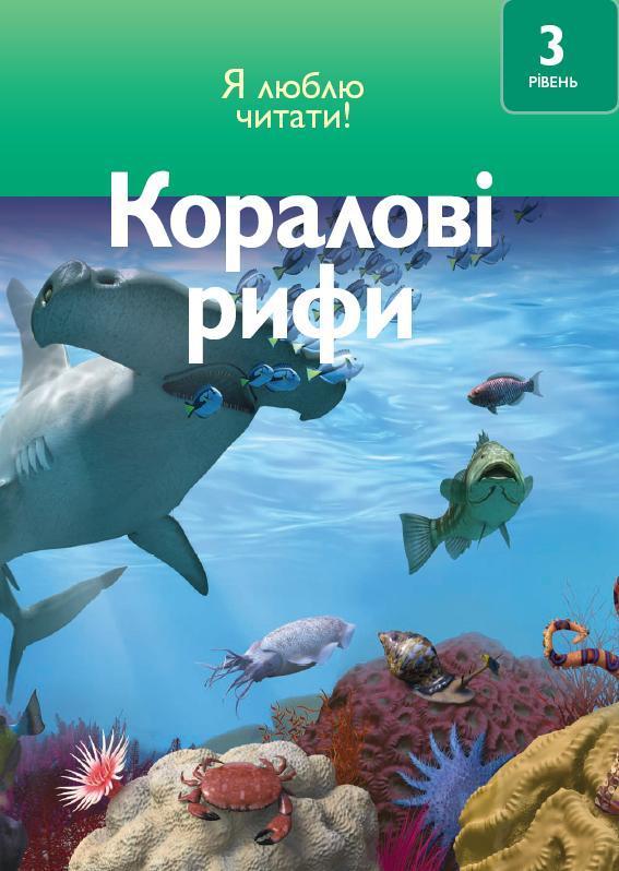 """Купить книгу """"Коралові рифи (7-8 років)"""""""