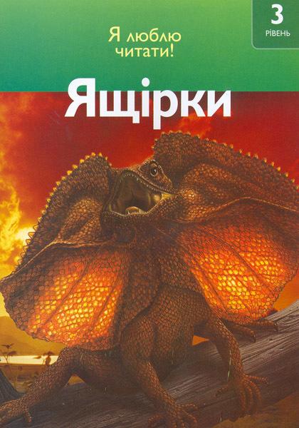 """Купить книгу """"Ящірки (7-8 років)"""""""