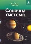 Сонячна система (7-8 років)