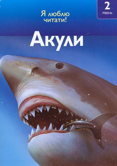 """Купить книгу """"Акули (6-7 років)"""""""
