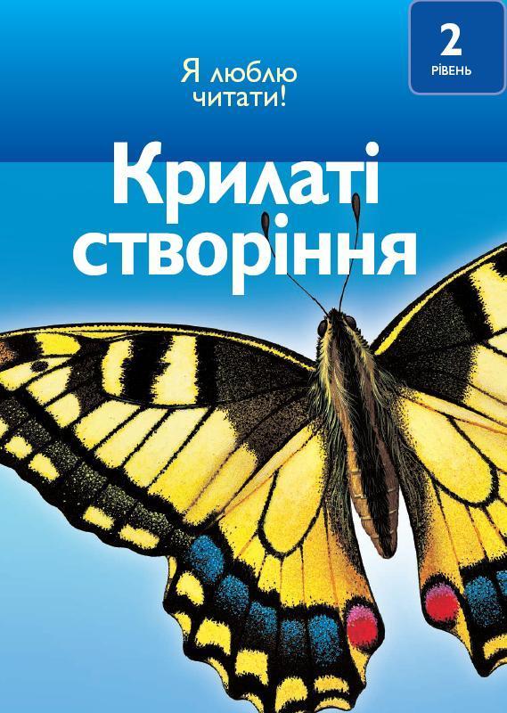 """Купить книгу """"Крилаті створіння (6-7 років)"""""""