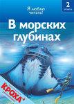 У морських глибинах (6-7 років)