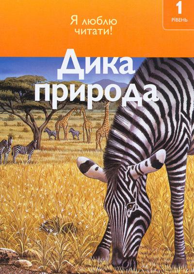"""Купить книгу """"Дика природа (5-6 років)"""""""