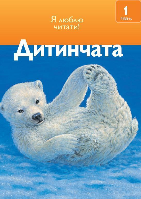 """Купить книгу """"Дитинчата (5-6 років)"""""""