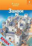 Замки (5-6 років)