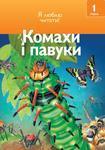 Комахи і павуки (5-6 років)