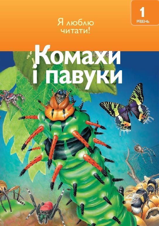 """Купить книгу """"Комахи і павуки (5-6 років)"""""""