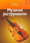 Музичні інструменти (5-6 років)