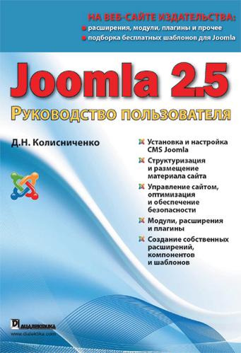 """Купить книгу """"Joomla 2.5. Руководство пользователя"""""""