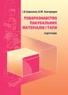 Товарознавство пакувальних матеріалів і тари. 2-ге видання