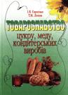 Товарознавство цукру, меду, кондитерських виробів