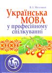 Українська мова у професійному спілкуванні. 4-є видання - купить и читать книгу