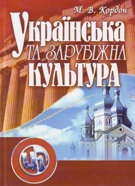 """Купить книгу """"Українська та зарубіжна культура. 3-тє видання"""""""
