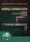 Українська та зарубіжна культура. Словник культурологічних термінів