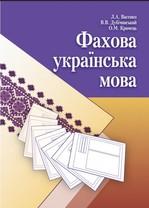 """Фото книги """"Фахова українська мова"""""""