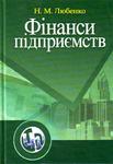 Фінанси підприємств - купить и читать книгу