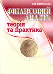 Фінансовий аналіз: теорія та практика. 2-ге видання - купить и читать книгу