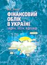 Фінансовий облік в Україні: задачі, тести, відповіді