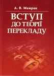 Вступ до теорії перекладу