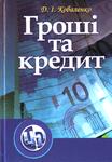 Гроші та кредит - купить и читать книгу