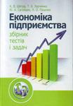 Економіка підприємства: збірник тестів і задач - купить и читать книгу