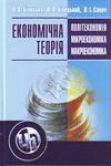 Економічна теорія: політекономія, мікроекономіка, макроекономіка. 2-ге видання