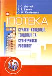 Іпотека: сучасні концепції, тендеції та суперечності розвитку в Україні