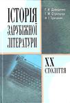 """Книга """"Історія зарубіжної літератури XX ст. 2-ге видання"""" обложка"""