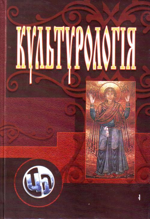 """Купить книгу """"Культурологія. Видання 3-є, перероблене та доповнене"""""""