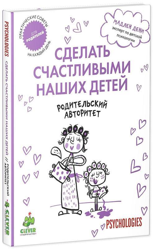 """Купить книгу """"Родительский авторитет"""""""