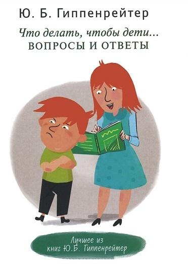 """Купить книгу """"Что делать, чтобы дети... Вопросы и ответы"""""""