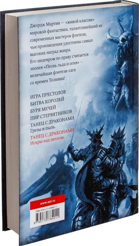 """Купить книгу """"Танец с драконами. Искры над пеплом"""""""