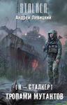 """Обложка книги """"Я - сталкер. Тропами мутантов"""""""