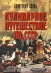 Кулинарное путешествие по СССР
