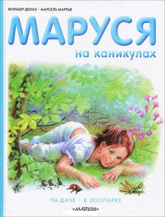 "Купить книгу ""Маруся на каникулах"""