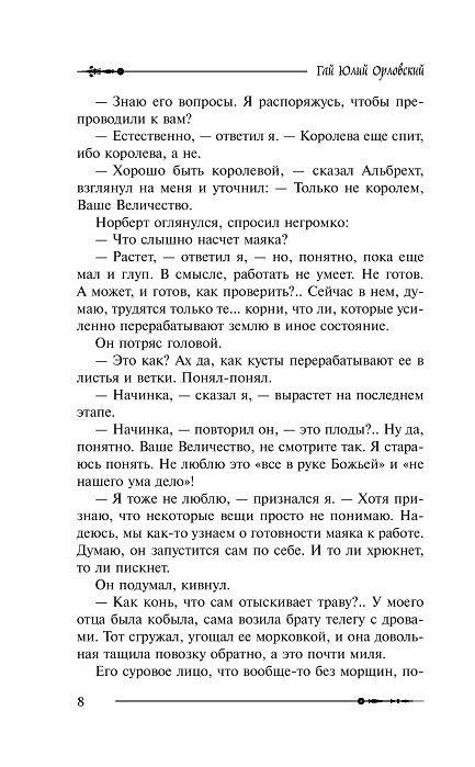 Ричард Длинные Руки - монарх - купить и читать книгу