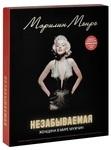 """Купить книгу """"Мэрилин. Незабываемая"""""""