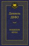 Робинзон Крузо - купить и читать книгу